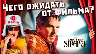 Доктор Стрэндж Doctor Strange. RAISA Production