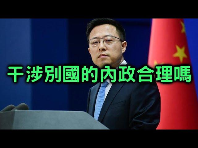他國到底有沒有資格去干涉中國的內政