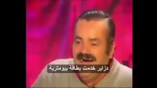 غير الضحك مع البطاقة البيومترية في الجزائر