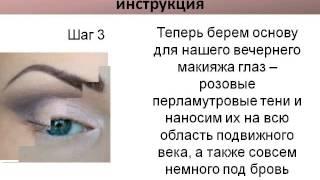 вечерний макияж глаз фото