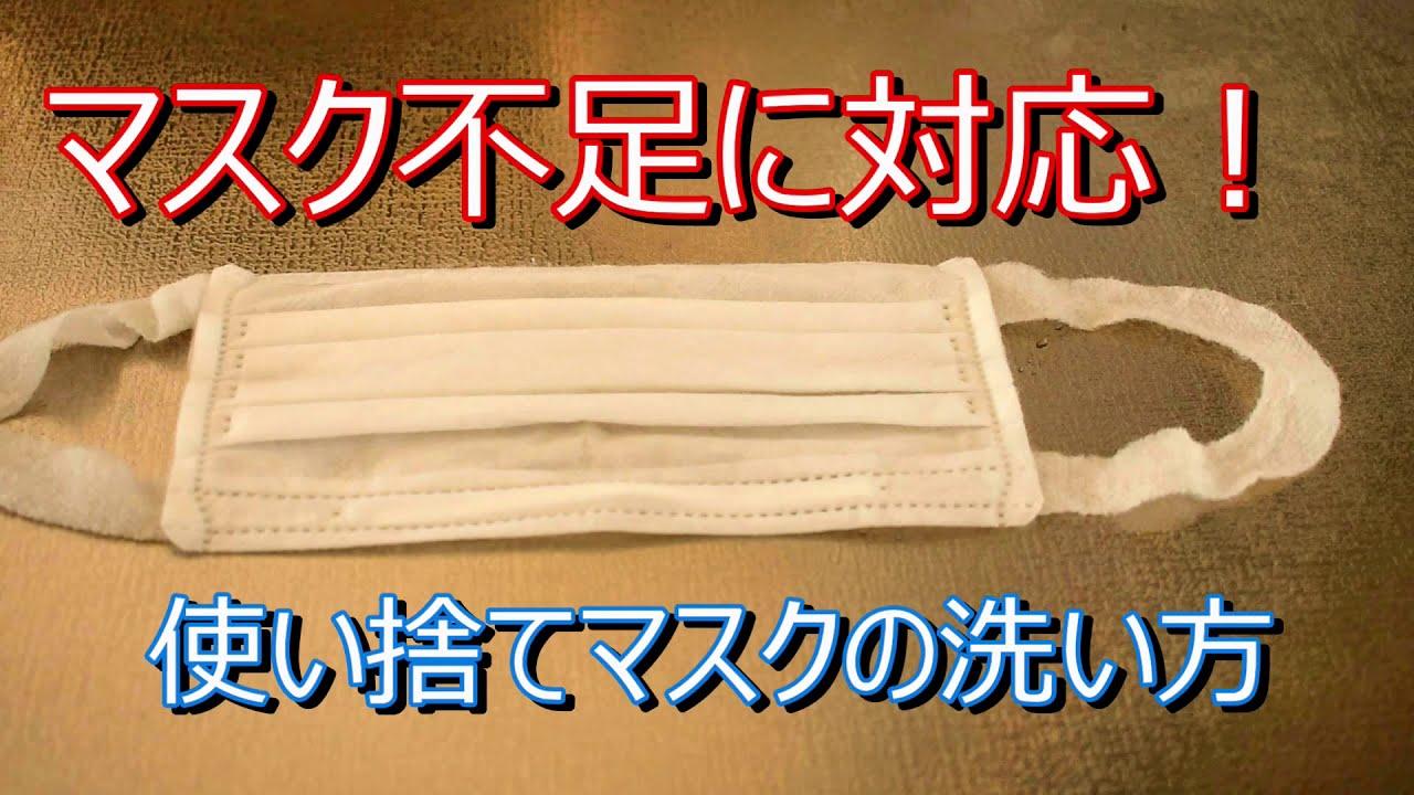 マスク 洗い 方 使い捨て 使い捨てマスク、正しく洗えば10回使えることも|プロが教えるマスク...