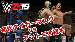 WWE 2K19 初代タイガーマスク vs アントニオ猪木 - Tiger Mask vs Antonio Inoki