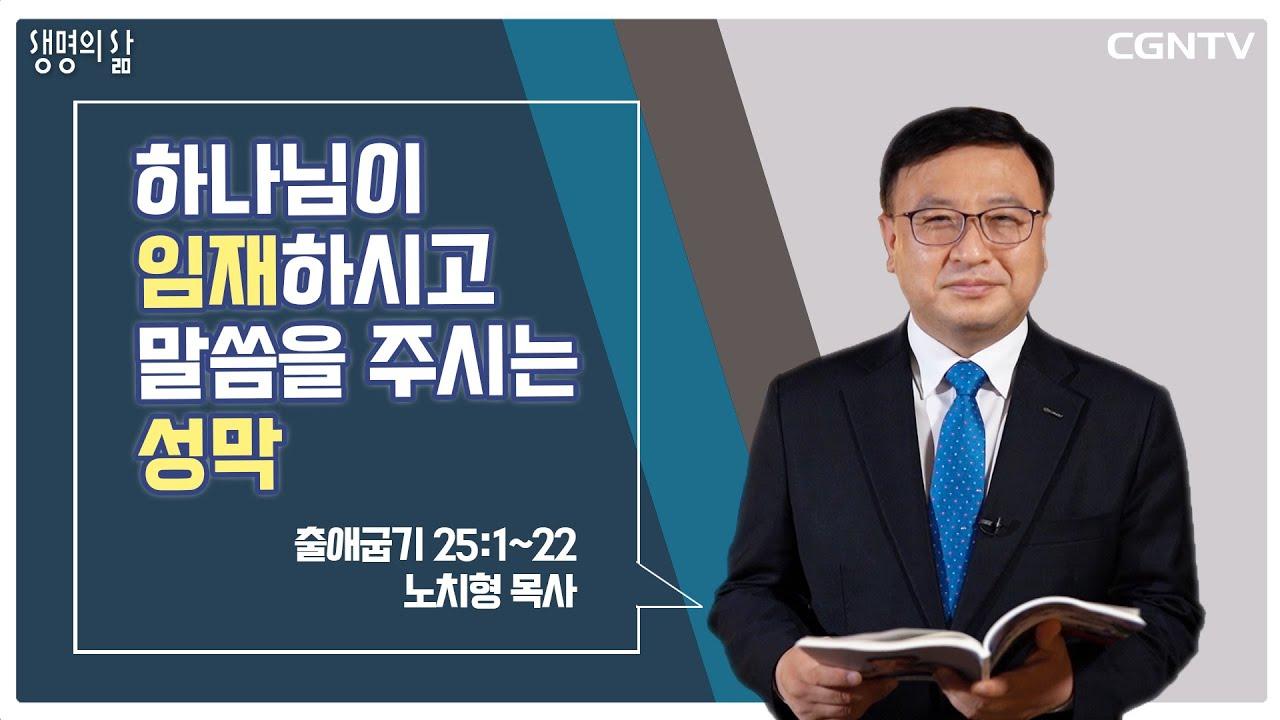 [생명의 삶 큐티] 하나님이 임재하시고 말씀을 주시는 성막 (20210613)