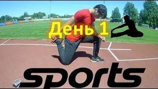 Спорт | #39 Шпагат за 30 дней, день 1!