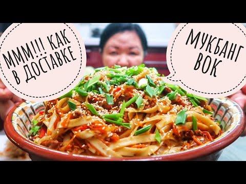 Мукбанг Лапша ВОК (WOK). Рецепт под видео./ Как мы отметили ДР Ребенка в Турции/ Mukbang Wok Noodles