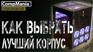 видео Корпус для компьютера