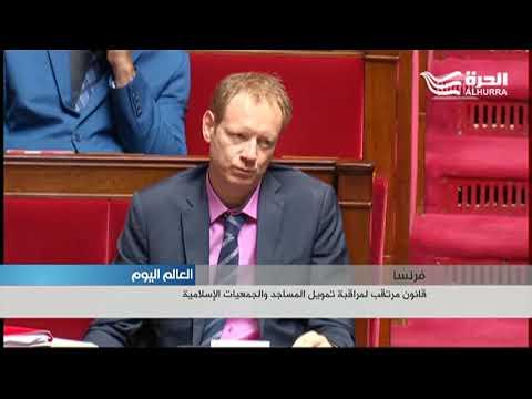 قانون مرتقب لمراقبة تمويل المساجد والجمعيات الإسلامية في فرنسا