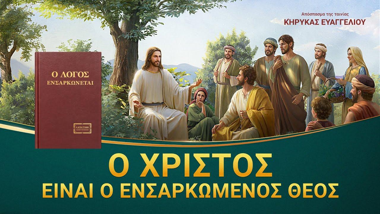 Χριστιανικές Ταινίες «Κήρυκας Ευαγγελίου» Κλιπ 2 - Ο Χριστός είναι ο ενσαρκωμένος Θεός