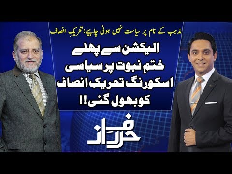 Harf E Raaz With Orya Maqbool Jan | Full Program | 12 November 2018 | Neo News