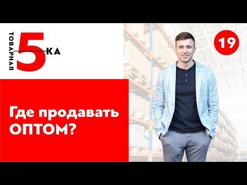 5 мест для продажи товаров ОПТОМ