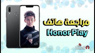 مراجعة هاتف هواوي هونر بلاي العيوب والمميزات Huawei honor play