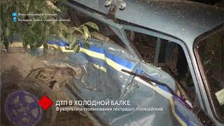ДТП в Холодной Балке: в результате аварии пострадал полицейский