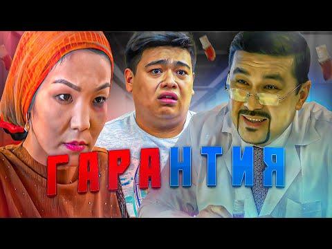 ЖАҢА КАЗАКША КИНО / ГАРАНТИЯ / Официальная премьера