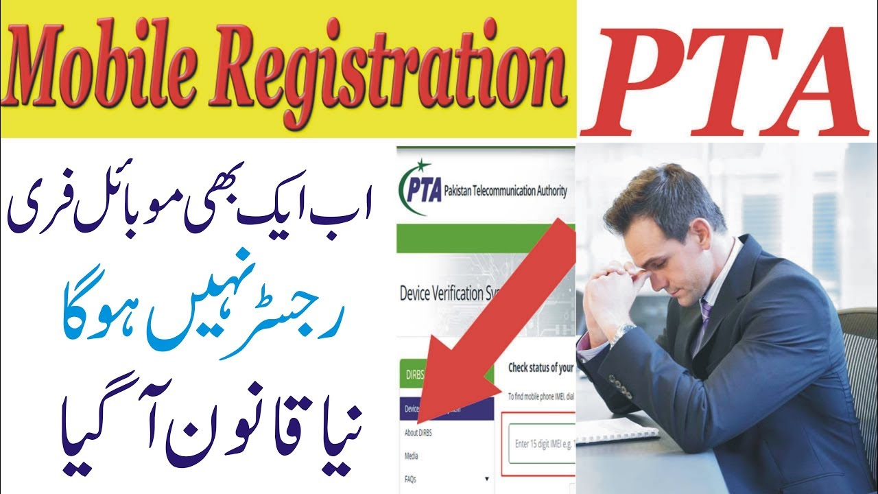 PTA Big Change In Baggage rules of Mobile Registration In Pakistan 2019 |Urdu #HSTECHTUBE