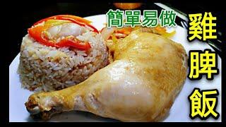 〈 職人吹水〉 簡單易做 五香雞脾飯 Chicken Leg Rice
