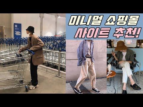 갬성 미쳤다...   미니멀 맛집 쇼핑몰 추천!! [진진호]