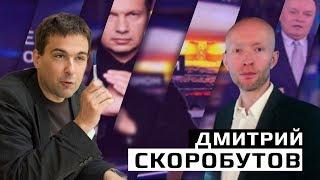 Зарплата Киселева и Соловьева, новости на ТВ России и назначение Симоньян / Дмитрий Скоробутов