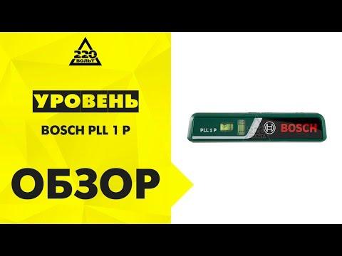 Видео обзор: Лазерный нивелир BOSCH PLL 1 P