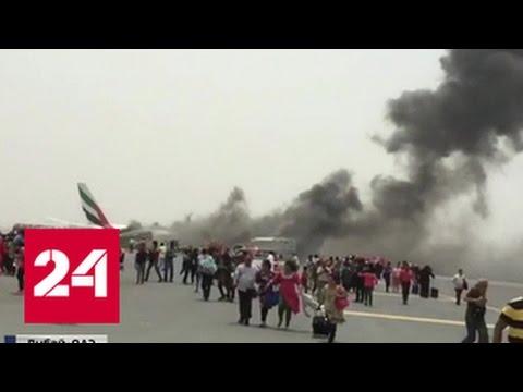 ЧП в аэропорту Дубая: пассажиров лайнера эвакуировали за 45 секунд