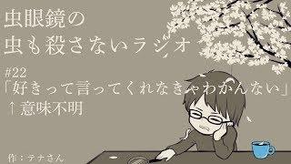 #22 「好きって言ってくれなきゃわかんない」←意味不明