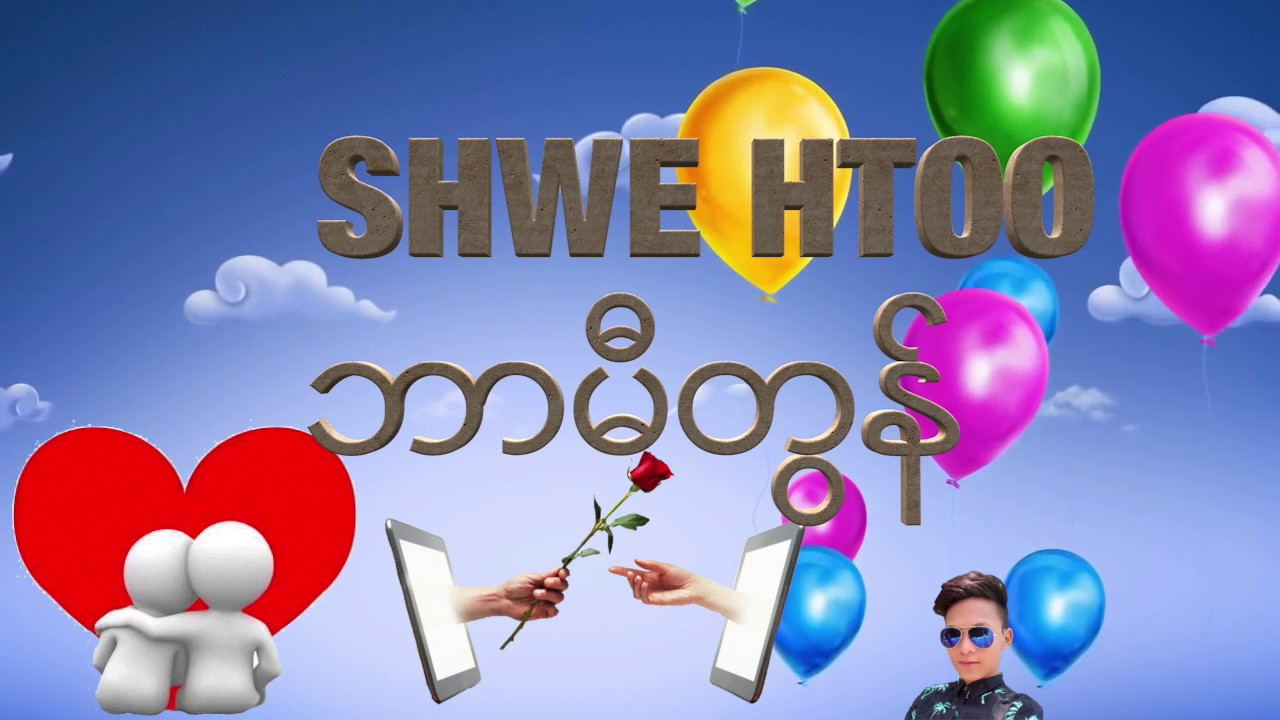 shwe htoo lyrics myanmar new love song youtube. Black Bedroom Furniture Sets. Home Design Ideas