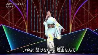 ヨコハマ・シルエット 長山洋子 長山洋子 動画 20