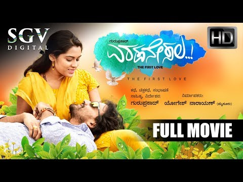 Eradane Sala - ಎರಡನೇಸಲ | Kannada Full HD Movie | Kannada New Movies | Dhananjay, Sangeetha