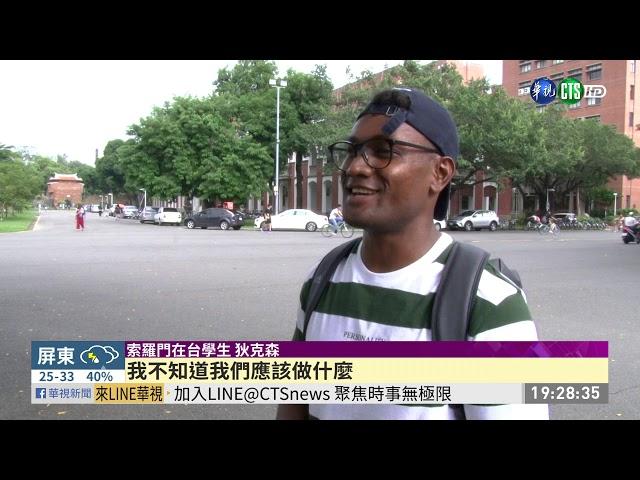 台索斷交 在台索國學生憂學業中斷 | 華視新聞 20190917