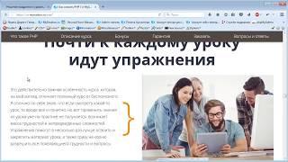 Как СОЗДАТЬ СЕРВИС на PHP.  Видеоуроки Михаила Русакова