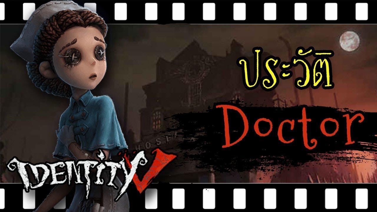 Identity V : ประวัติ Doctor เปิดปมความลับหมอเถื่อน!!