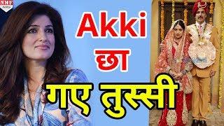 फिल्म Toilet Ek Prem Katha देखकर  Twinkle को आया  Akshay पर प्यार
