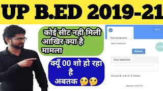 Up b.ed counselling 2019 सीट ऐक्सेप्टेन्स | up.bed counselling college allotment 2019 || up b.ed fee