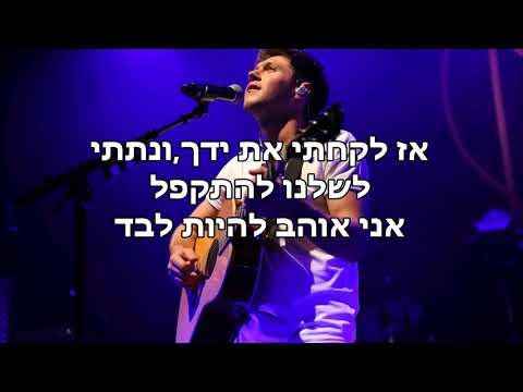 Niall Horan Paper Houses || מתורגם לעברית