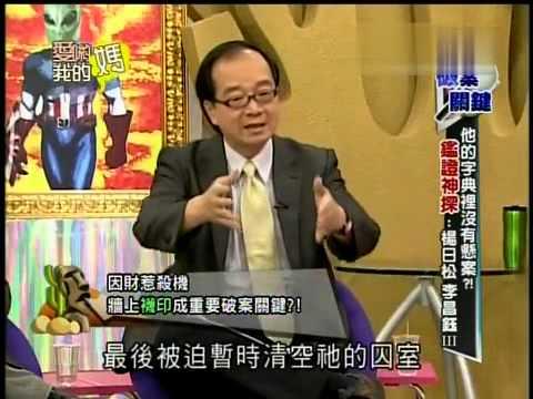 爱哟我的妈20130426破案关键 他的字典里没有悬案 鉴证神探杨日松李昌钰