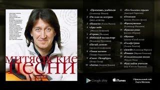 Олег Митяев-Митяевские песни (Часть 4) 2016 год.