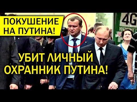 ЧРЕЗВЫЧАЙНОЕ ПОЛОЖЕНИЕ В РОССИИ! ПОКУШЕНИЕ НА ПУТИНА!