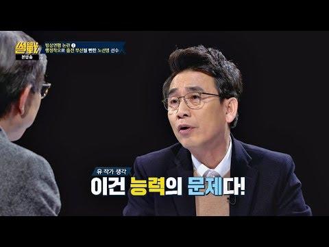 """박형준·유시민, 빙상연맹 논란에 """"적폐는 여기에! 무능한 빙상연맹"""" 썰전 256회"""