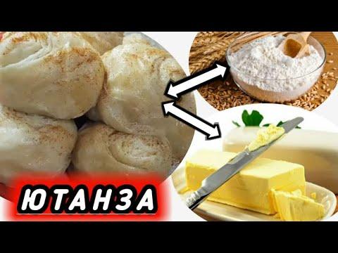 Уйгурские многослойные дрожжевые манты Ютанза  Ош шахрида машхур булган ЮТАНЗА Cook Delicious Food