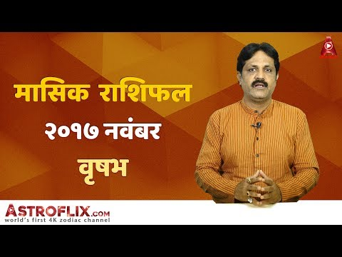 Vrishabh Rashifal November 2017 वृषभ राशिफल नवंबर २०१७ Taurus Horoscope November 2017 in Hindi