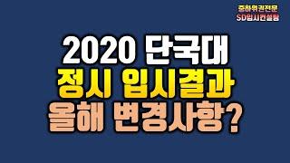 2020 단국대 정시등급 및 올해 변경사항은?