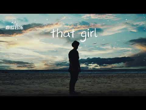 前奏超赞!That Girl (DJCHEN Remix)完整版