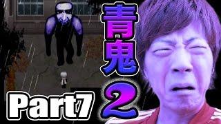 【青鬼2】Part7 - た、たけし・・・セイキンの実況プレイ!【セイキンゲームズ】