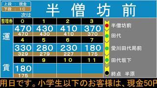 【バス車内放送・運賃表再現】神奈川中央交通 厚02系統 厚木バスセンター→半原
