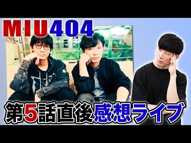 【MIU404】5話 菅田将暉とRECは奇数話にのみ登場?【ネタバレあり感想・考察ライブ】