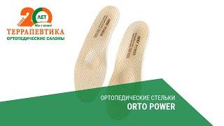 Ортопедические стельки ORTO Power обзор