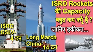 Why ISRO have Low Capacity Rockets? ISRO GSLV- 4 टन & Long March, China - 14 टन | ISRO News in Hindi