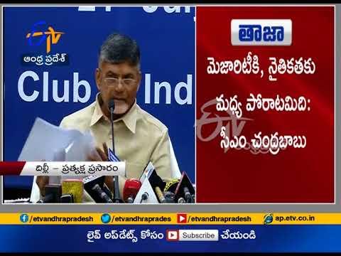 CM Chandrababu Press Meet In Delhi | Live