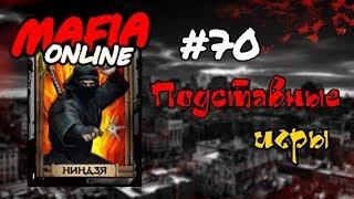 #70 Мафия онлайн - Подставные игры!!!!