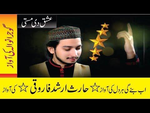 Ishaq Di Musti Beauiful Naat Sharif Panjabi By:- Haris Arshad Faroqui