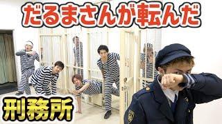 【脱獄】看守が見てる間は動けない!!だるまさんがころんだで脱出せよ!!